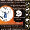دستگاه سونوگرافی دام سبک و سنگین مدل BestScan™ S9 IP67 Wireless Ultrasound Scanner