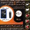 دستگاه سونوگرافی دام سبک مدل WIRELESS SWINE ULTRASOUND S3