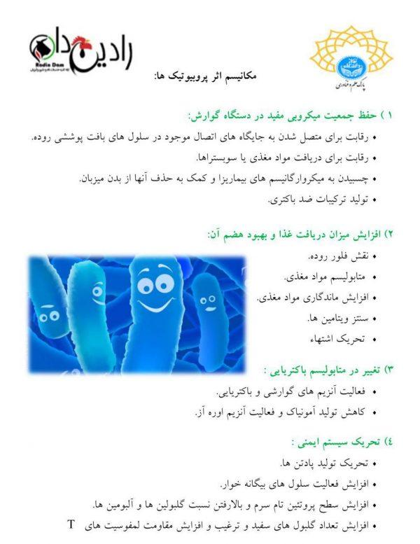 پروبیوتیک ها (مزایا و مکانیسم تاثیر گذاری)
